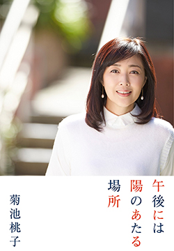 kikuchi_151218_top.jpg
