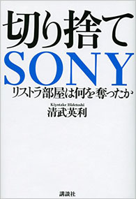 kirisutesony_01_150514.jpg