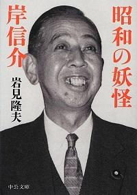 kishinobusuke_150816.jpg