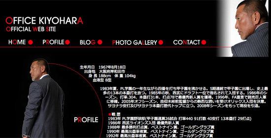 kiyohara_01_160211.jpg