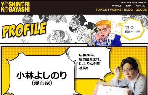 kobayashiyoshinori_01_150718.jpg