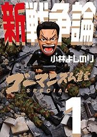 kobayashiyoshinori_150315.jpg