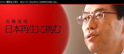 kogashigeaki_150329.jpg