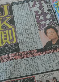 小出恵介の淫行相手への「ハニートラップ」「美人局」報道は所属事務所アミューズのリーク、印象操作だった!の画像1