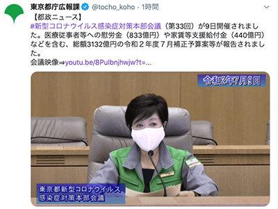 「東京でコロナ感染224人」は本当に検査を増やしたせいだけなのか? 感染再拡大をなかったことにしたい小池百合子都知事と安倍首相の画像1