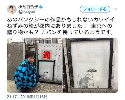 バンクシーのネズミはOKで安倍首相の顔写真にヒゲは逮捕!  小池百合子バンクシー騒動が日本社会に突きつけたものの画像1
