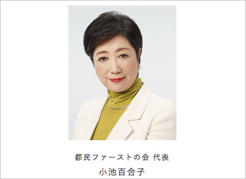 在特会桜井誠の政党名とそっくり…「日本ファースト」の名は小池百合子の発案!? 隠しきれない小池と側近の極右体質の画像1