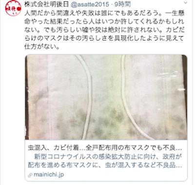 小泉今日子がアベノマスクを「汚らしさを具現化」と真っ向批判! 他にも外務省の情報操作24億円や五輪問題で安倍政権批判を連発の画像1