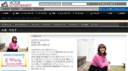 koizumi_160904.jpg