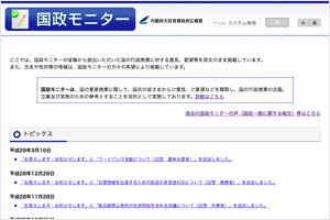 kokuseimonitor_01_180502.jpg