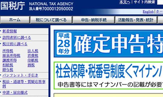 マスコミが財務省・迫田前理財局長を追及しないのは国税庁長官だから! 税務調査を使った報道への圧力の画像1
