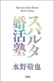 konkatsu_01_140829.jpg