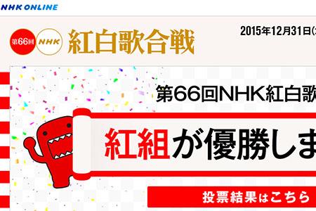 kouhaku_160108_top.jpg