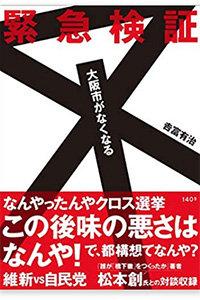 江 弘毅  わたしが維新とW選挙の検証本を編集した理由──「おもろい」維新が大阪の街の「おもろい」を壊すの画像1