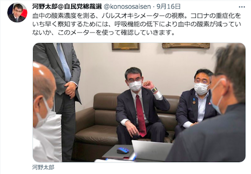 河野太郎は実は「コロナのことよくわかってない」説! 今頃「パルスオキシメーターの視察」ツイート、会見では「PCRの抗原検査」発言の画像1
