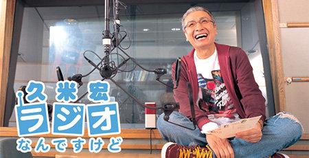 久米宏がワイドショーの嫌韓報道を真っ向批判!「テレビが反韓国キャンペーンをやってる」「韓国叩くと数字が上がるから」の画像1