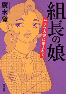 kumichonomusume_01_170410.jpg