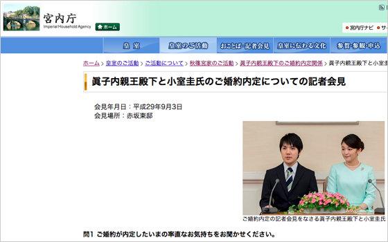 眞子内親王の婚約者・小室圭氏の母親の男性問題を週刊誌が報道! 背後に安倍政権や極右勢力の結婚ツブシがの画像1