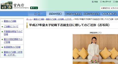 kunaichou_151209.jpg