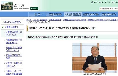 「天皇が安倍政権の生前退位への対応に不満」報道はやはり事実だった! 宮内庁が毎日新聞に抗議できない理由の画像1