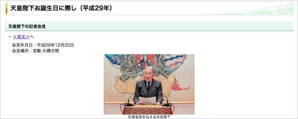 平成最後の誕生日会見で明仁天皇は何を語るのか? 安倍政権の圧力をはねのけ平和や沖縄への思いを語る可能性もの画像1