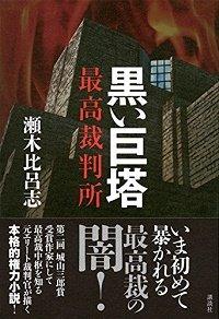 kuroikyotou_161213.jpg