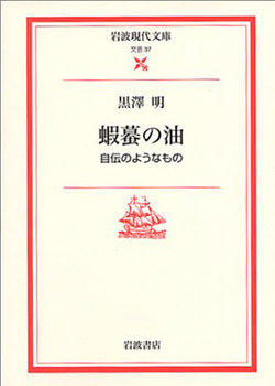 kurosawa_170901_top.jpg