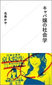 kyabajou_01_140801.jpg