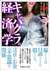 kyabakura_151110.jpg