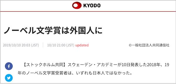 「ノーベル賞は日本人ではありませんでした」報道で露呈した日本の精神的鎖国 文化も科学もスポーツも「日本スゴイ」に回収の画像1