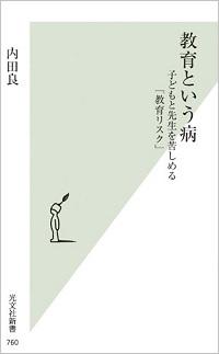kyoiku_150616.jpg