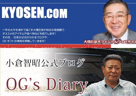 kyosen_ogura_160722_top.jpg