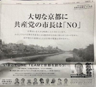 京都市長選・現職市長側の「共産党NO」広告はネトウヨ的発想丸出しの言論弾圧! 安倍首相も「共産党か!」のヤジ の画像1