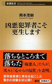 kyouakuhanzaisha_01_150209.jpg
