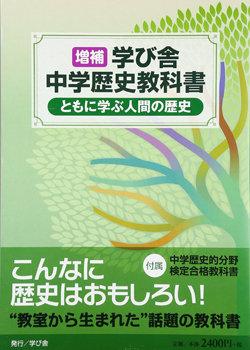 kyoukasho_170803_top.jpg