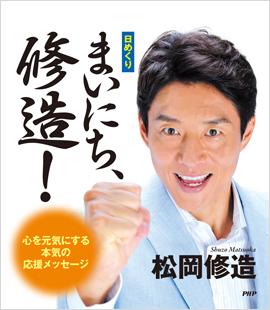 maicnichishuzo_31_151221.jpg