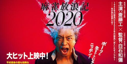 ピエール瀧出演の『麻雀放浪記2020』に安倍政権への皮肉が! 改憲反対デモ弾圧、東京五輪崩壊、瀧は森喜朗役の画像1
