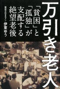 manbikiroujin_01_160924.jpg