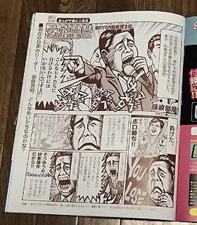 mangaabe_01_171013.jpg