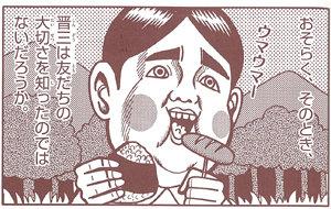 mangaabe_04_171013.jpg