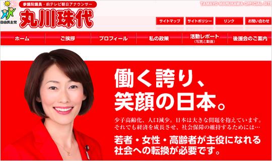 marukawatamayo_01_151010.jpg
