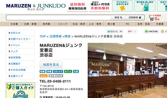 maruzen_151022_top.jpg