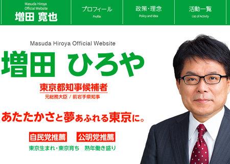 masuda_160721_top.jpg