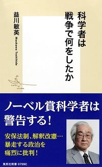 masukawatoshihide_151006.jpg