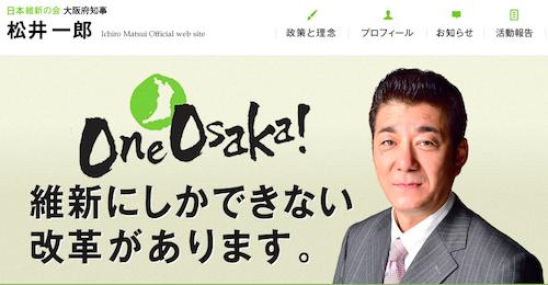 松井一郎が対立府知事候補攻撃のためにネトウヨサイトのフェイクをRT! 大阪W選挙で維新が見せる詐術の画像1