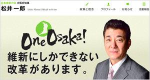 松井一郎大阪府知事が台風対応を放り出し「沖縄行き」の無責任、橋下徹はWTC と関空の被害責任追及に逆ギレ!の画像1
