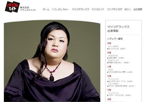matsuko_150301.jpg