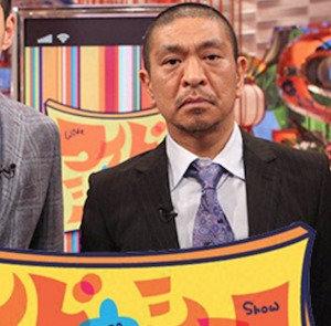 松本人志がネットニュースの切り取り報道を批判! でも過去の発言内容をごましているのは松本のほうだの画像1