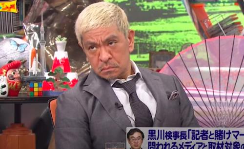 松本人志が「黒川検事長は新聞記者にハメられた」とネトウヨそっくりの陰謀論で政権擁護!「退職金は受け取ってほしい」ともの画像1