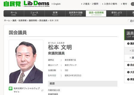 matsumotohumiaki_160421_top.jpg